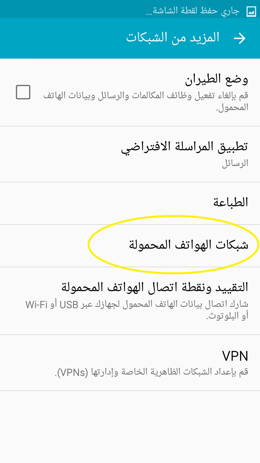 شبكات الهاتف المحمول