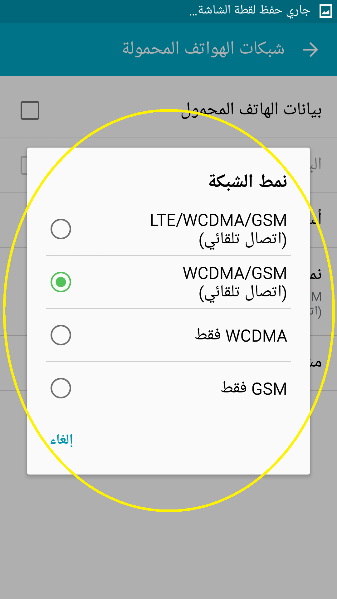LTE/WCDMA/GSM, WCDMA/GSM, WCDMA, GSM